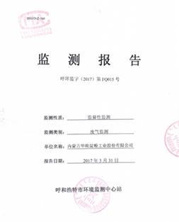 废气监测报告(呼环监字(2017)第FQ015号